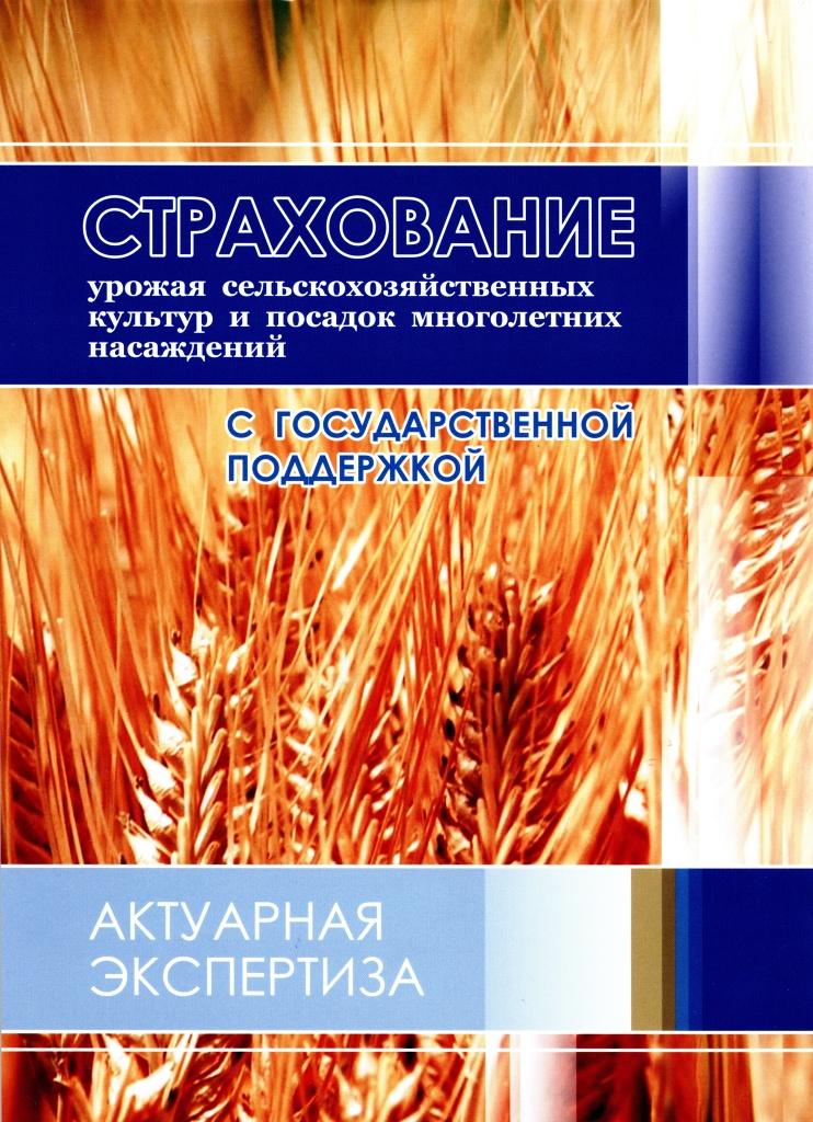 Монография по тарификации в сельскохозяйственном страховании