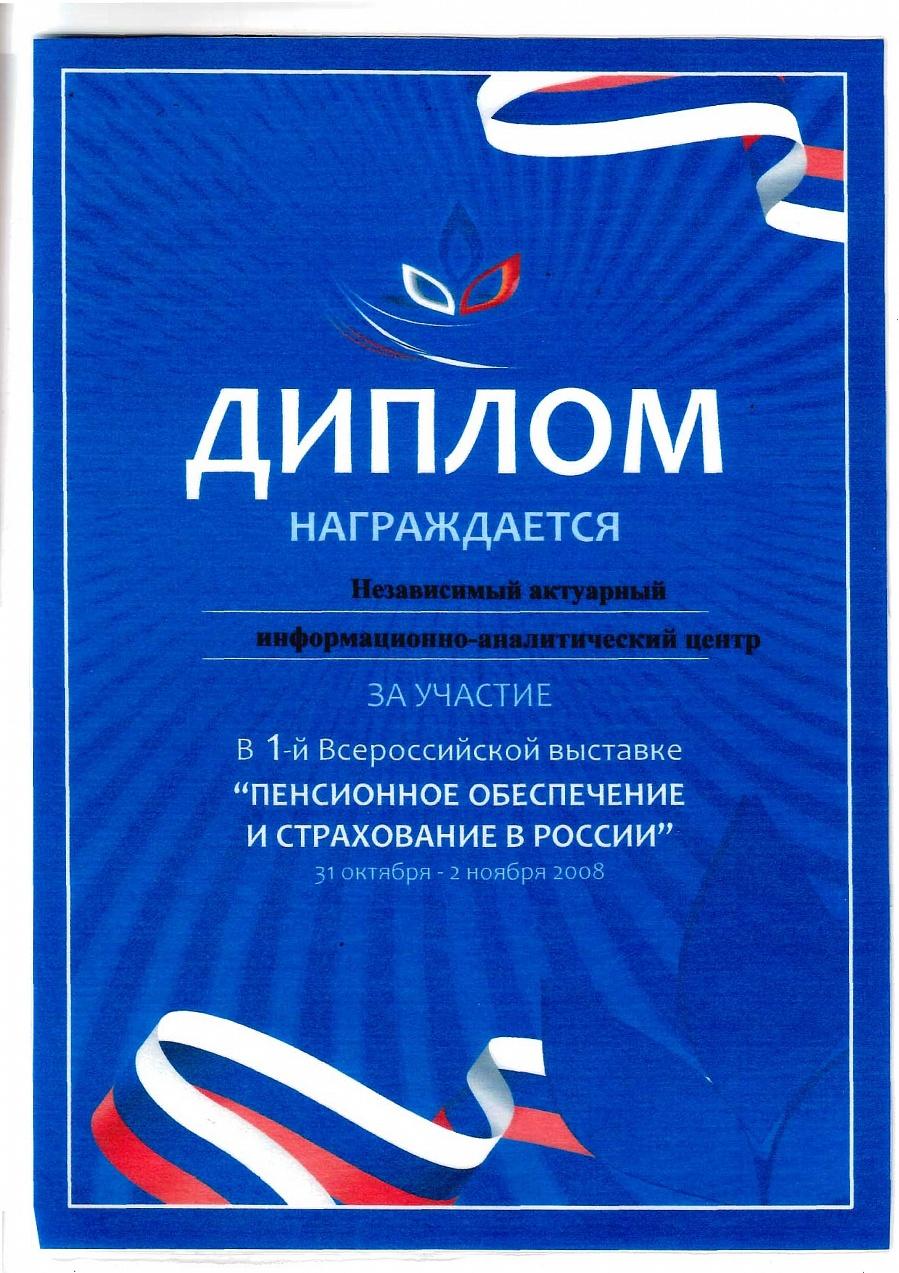 Рекомендации и отзывы Диплом за участие в первой всероссийской выставке Пенсионное обеспечение и страхование в России